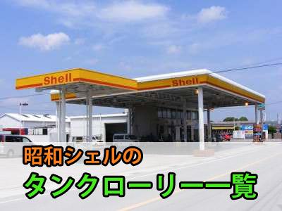 昭和シェルのタンクローリー一覧