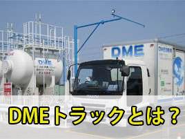 DMEトラックとは?