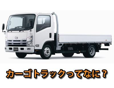 カーゴトラックとは?