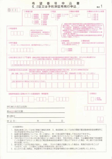 希望番号申込書の見本