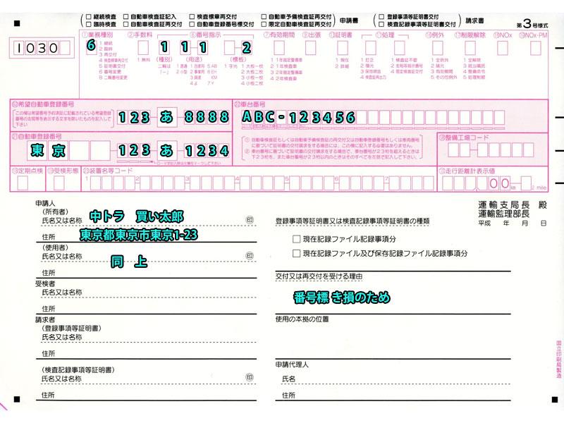 申請書(OCR3号)