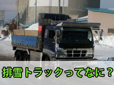 排雪トラックとは?