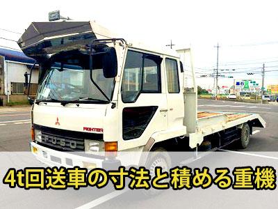 4t回送車の寸法と積める重機