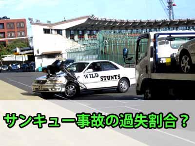 サンキュー事故の過失割合