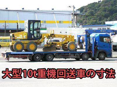 大型10t重機回送車の寸法とは