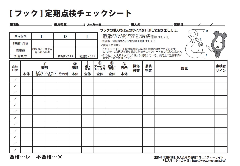 フックの点検表2