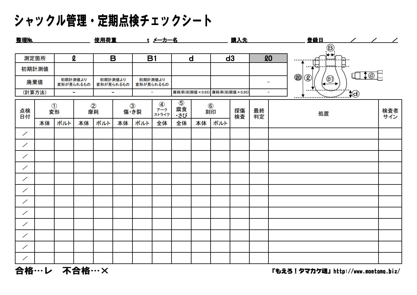 シャックルの点検表2