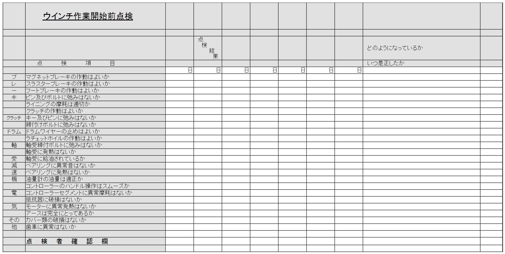 ウインチ点検表2