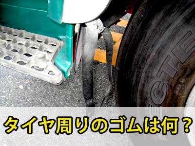 タイヤ側面のぴろぴろゴム