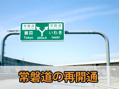 常磐道の再開通