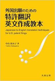 Book_Nakayama