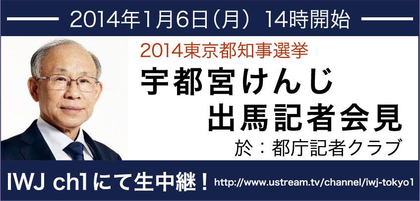 20140106宇都宮けんじ出馬記者会見