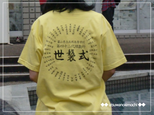 世襲式Tシャツ