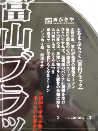 富山ブラック_1