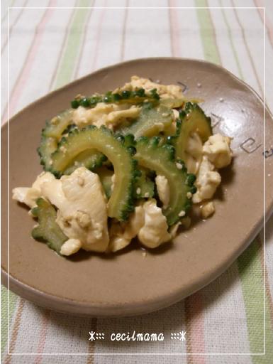 ゴーヤと豆腐の簡単チャンプルー_2