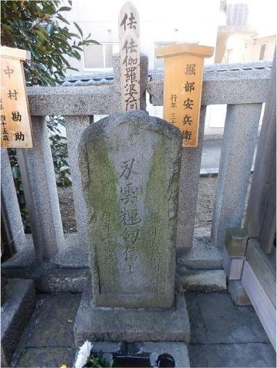 堀部安兵衛の墓