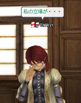 ヴァルキリーさん涙目