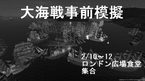 大海戦事前模擬