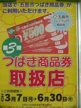 2011_0307007.jpg