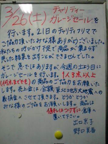 2011_0326_100.jpg