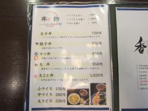丼物メニュー