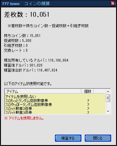精算101218