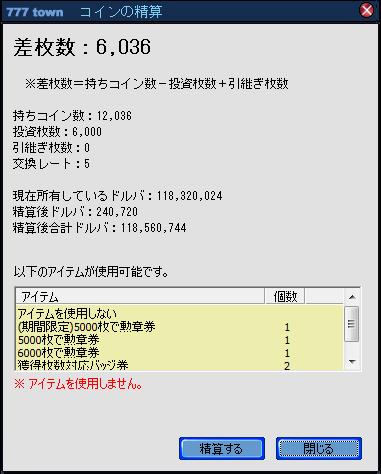 精算101219