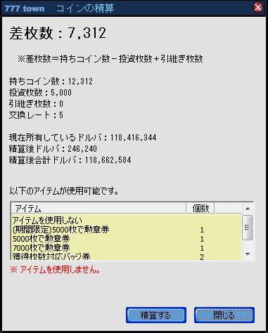 精算101219-2