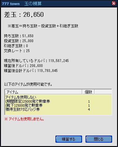精算101225