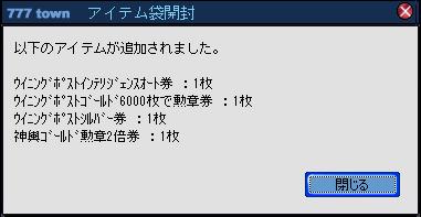 101228イベント袋