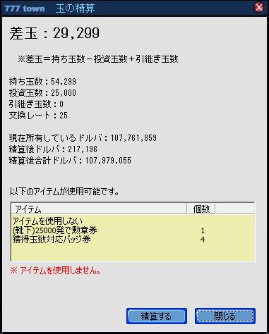 精算101228