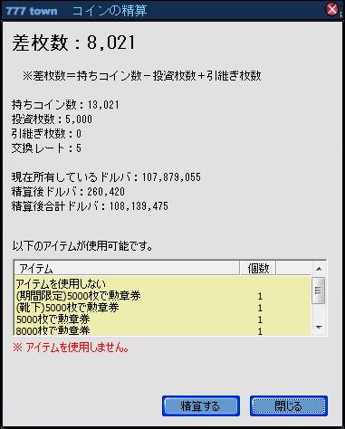 精算101229