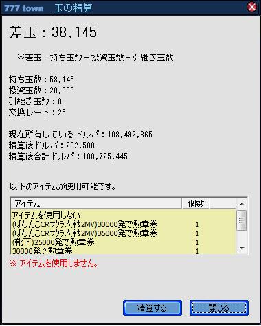 精算110101-2