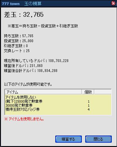 精算110103-1