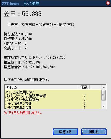 精算110107