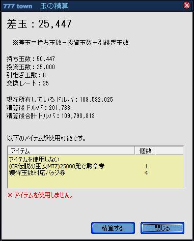 精算110109-1