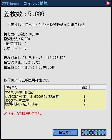 精算110115