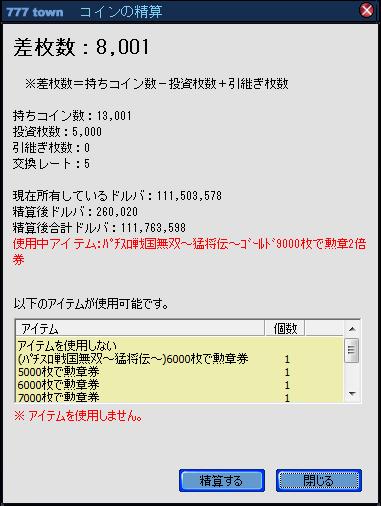精算110119-2