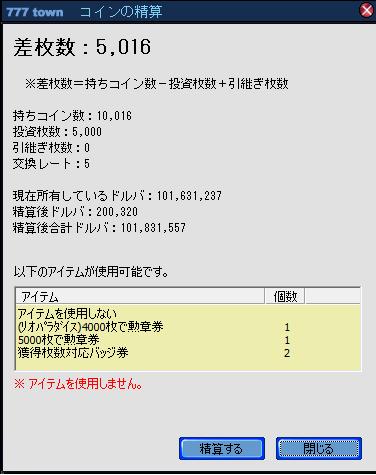 精算110125