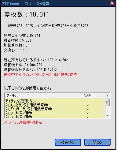 精算110131