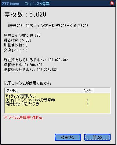 精算110205