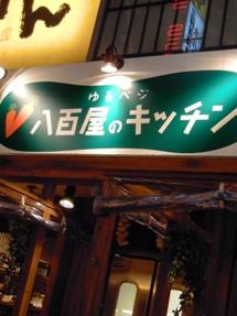 【ベジフル日記】 八百屋のキッチン
