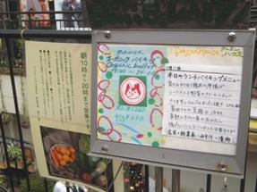 【ベジフル日記】 クレヨンハウス1