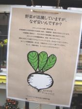 【ベジフル日記】 クレヨンハウス4
