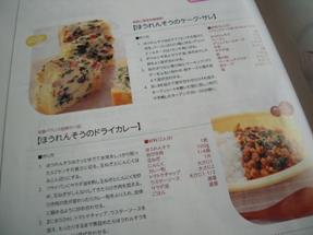 千葉県のスーパーで2