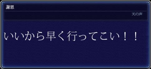 天の声04