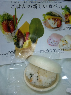 gohan_mokamusu.jpg