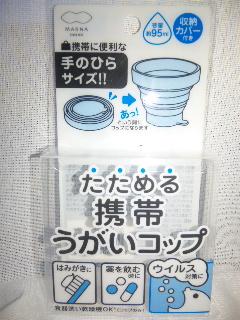 goods_tatameru1.jpg