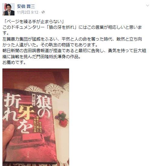 安倍首相 FaceBook