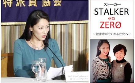 『STALKER ZERO〜被害者が守られる社会へ〜』